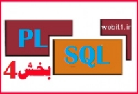 آموزش زبان PL/SQL ( پروسیجر یا Stored procedure )- درس چهارم ......
